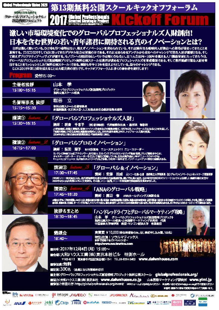 thumbnail of GP第13期キックオフ裏